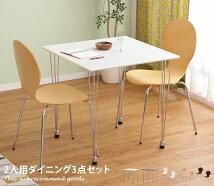 ダイニングセット 【3点セット】Flore 幅75cmテーブル+チェア2脚