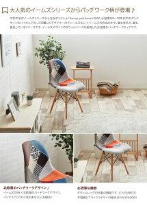 【15日限定10%OFF!23:59迄】イームズチェア パッチワーク イームズ チェア dsw ダイニングチェア イス 椅子 おしゃれ おしゃれ家具 北欧 シェルチェア ダイニングチェアー リプロダクト イームズチェアー ダイニング リビング いす インダストリアル 木製 デザイナーズ デ