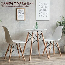 ダイニングセット Eames TABLE 3set