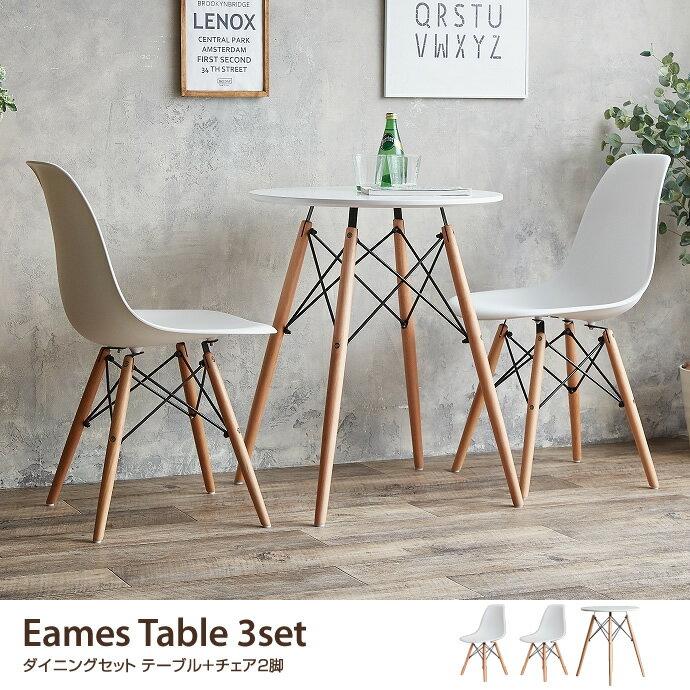Eames TABLE ダイニングセット 3点セット イームズ チャールズ&レイ・イームズ ウッドレッグ ダウェルレッグ インテリア チェア ミッドセンチュリー 円形 テーブル DSW 北欧 円形テーブル