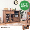 キッチンカウンター Bande 120 Counter カウンター
