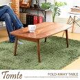 木製テーブル 【Tomte】 トムテ テーブル 折りたたみ 幅105cm 木製
