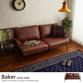 Baker retro sofa 2人掛けソファ 2Pソファ アンティーク ミッドセンチュリー ブラウン レトロ ソファ アイアン ソフトレザー 天然木 オシャレ ビンテージ