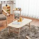テーブル ローテーブル センターテーブル リビングテーブル ナイトテーブル 北欧 コーヒーテーブル カフェテーブル 木製テーブル ナチュラル かわいい オシャレ おしゃれ家具 おしゃれ モダン