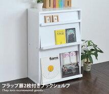 本棚 Farbe 6ボックスシリーズ フラップ 2枚扉