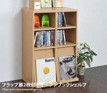 本棚 Farbe 6ボックスシリーズ フラップ 2枚扉オープン