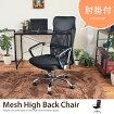 オフィスチェア Mesh High Back Chair