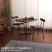 ダイニングセット Kelt ケルト カフェテーブル3点セット(2人用)
