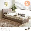 すのこベッド 【シングル】Aube すのこベッド