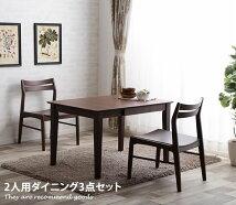 ダイニングセット 【3点セット】Ark 幅75cm伸長式テーブル+チェア2脚