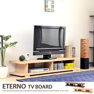 テレビボード ブラウン ナチュラル 収納 ローボード シンプル コンパクト 幅150cm 木目 ETERNO ...