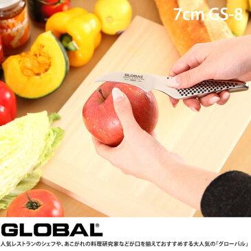 グローバル 皮むき 包丁 7cm ステンレス おしゃれ 家庭用 北欧 GLOBAL シンプル ナイフ シンプル 調理器具 モダン グローバル包丁 グローバル皮むき7cm