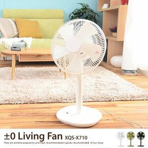 ±0 Living FAN XQS-X710 扇風機 ファン リビングファン 風量調節機能 首振り機能 角度調節機能...