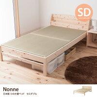【セミダブル】Nonne日本製ひのき畳ベッドナチュラル【フレームのみ】