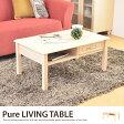 【送料無料】 センターテーブル Pure(ピュア)リビングテーブル テーブル 幅80cm 木製 引き出し付き 天然木 おしゃれ 北欧 ナチュラル コーヒーテーブル 【後払い可】