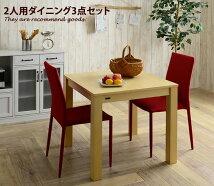 ダイニングセット 【3点セット】 Lumbie Dining 幅80cmテーブル+チェア2脚
