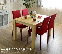 ダイニングセット 【5点セット】 Lumbie Dining 幅120cmテーブル+チェア4脚
