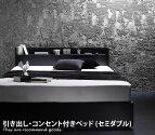 【セミダブル】 VEGA 引出し・コンセント付きベッド 幅123cm