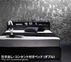 【ダブル】 VEGA 引出し・コンセント付きベッド 幅143cm