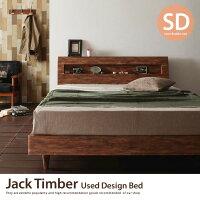 【セミダブル】Jacktimberすのこベッド棚付コンセント付シンプル幅122cmシャビーブラウン【超高密度ハイグレードポケットコイル】