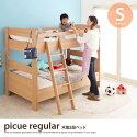2段ベッド 【シングル】 picue regular 2段ベッド
