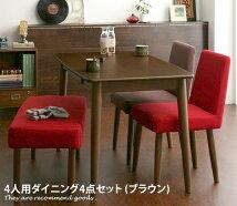 ダイニングセット Unica Dining 4set【Brown】