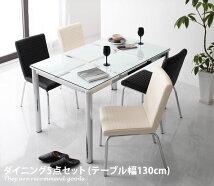 ダイニングセット De modera Dining 5set(テーブル幅130cm)