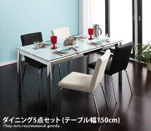 ダイニングセット De modera Dining 5set(テーブル幅150cm)