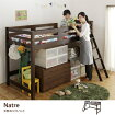 2段ベッド Natre 天然木ロフトベッド