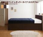 【セミダブル】Mulante  コンセント付き跳ね上げベッド レギュラータイプ