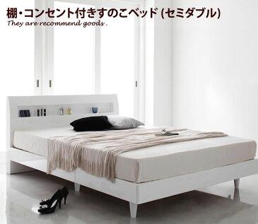 【クーポンで16%OFF!5/9 20時〜24時】【フレームのみ】[セミダブル][フレームのみ]Degraceモダンデザイン コンセント付き 宮棚付き 2口コンセント すのこベッド シンプルデザイン ベッド ホワイト ブラック