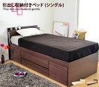 【シングル】 Foca 引出収納付きベッド