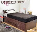 【セミダブル】 Foca 引出収納付きベッド