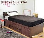 【ダブル】 Foca 引出収納付きベッド