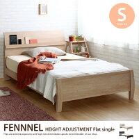【シングル】FENNELすのこベッドすのこベッド寝具ヘッドボード高さ調節床下収納ナチュラルダークブラウン北欧シンプルナチュラル【フレームのみ】