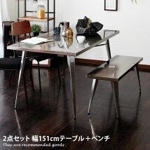 ダイニングセット 【2点セット】Scoot 幅151cmダイニングテーブル+ベンチ