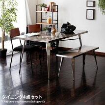 ダイニングセット 【4点セット】Scoot 幅151cmダイニングテーブル+ベンチ+チェア2脚