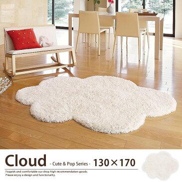 【ポイント10倍】 ラグ ラグマット 雲【130cm×170cm】【130×170】カーペット じゅうたん モダン 絨毯 かわいい シンプル マット