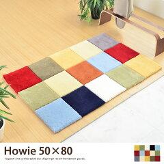 ラグマット ラグ マット 床 敷物 じゅうたん 絨毯 カーペット 50×80cm ウォッシャブル 水洗い ...