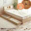 【シングル】【フレームのみ】 ベッド シングルベッド ベッドフレーム フレーム すのこ コンセント付
