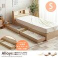 収納付きベッド 日本製フレーム 引き出し付きベッド 【シングル】 幅101cm 引き出し2杯