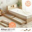 【セミダブル】【フレームのみ】 ベッド 収納ベッド 引出し付ベッド 幅121cm 収納付 コンセント付 ヘッドライト付