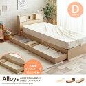 ダブルベッド 【ダブル】 Alloys(アロイス)引出し付ベッド