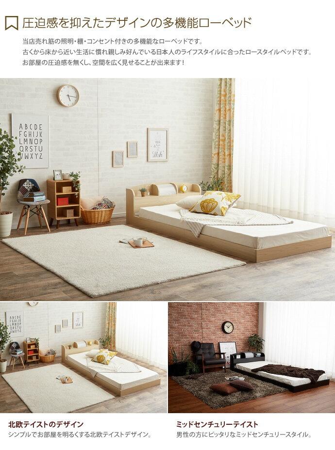 家具350『ライト付きローベッド』