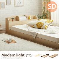 【セミダブル】ライト付きローベッド[フロアベッド]ModernLightホワイト【フレームのみ】