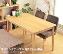 ダイニングテーブル テーブル 机 デスク ダイニング 幅11...
