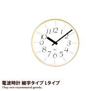 掛け時計 RIKI CLOCK RC WR08-26[電波時計]