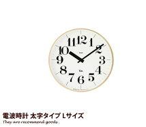掛け時計 RIKI CLOCK RC WR08-27[電波時計]