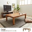 こたつテーブル Canal 高さ調節機能付 幅120cmこたつテーブル 単品