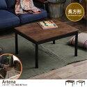 こたつテーブル 【単品】Artena こたつテーブル 幅75cm
